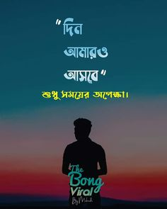 Bangla love quotes Lyric quotes Romantic love quotes Typography art Bengali love poem Love Quotes For Him Funny, Love Quotes Photos, Crazy Quotes, Girly Quotes, Life Quotes, Funny Quotes, Romantic Love Sms, Romantic Couple Quotes, Romantic Couples