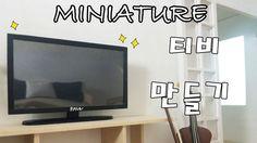 미니어쳐 티비 만들기! Miniature TV *Miniature &Dollhouse ミニアチュア - 레아네 미니하우스