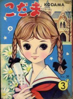 こだま No.36 昭和37年3月号 表紙:岸田はるみ / Kodama, Mar. 1962 cover by Kishida Harumi
