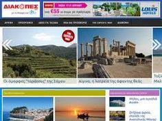 Διακοπές.gr