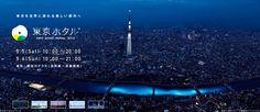 「東京ホタル TOKYO HOTARU (Fireflies) FESTIVAL 2012」