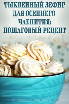 Meringue, Bakery Recipes, Cooking Recipes, Yummy Treats, Yummy Food, Macaron, Going Vegan, Healthy Desserts, Cooking Time