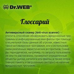 Глоссарий. #Antivirus #DrWeb #Security