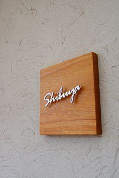 木の表札 Shop Board Design, Name Board Design, Name Plate Design, Signage Design, Booth Design, Lettering Design, Shoe Store Design, Retail Signage, Name Boards