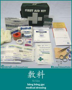 敷料 - fū liào - medical dressing - băng bông gạc