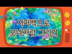 지퍼백으로 모네처럼 명화 그리기 [방문미술 홍익아트/유아미술놀이/초등미술] Monet/Zipperbag painting - YouTube Crafts For Kids To Make, Art For Kids, Diy And Crafts, How To Make, Transportation Activities, Activities For Kids, Sensory Art, Toddler Crafts, Painting For Kids