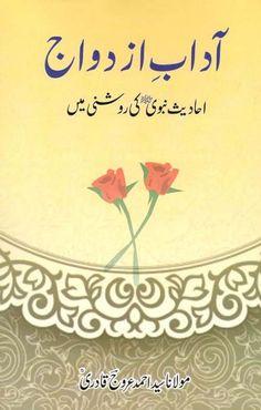 behavioral activation meaning in urdu