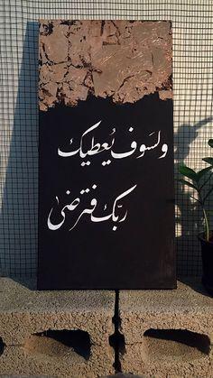 عبارات Calligraphy Quotes Love, Quran Quotes Love, Arabic Love Quotes, Islamic Inspirational Quotes, Book Quotes, Words Quotes, Arabic English Quotes, Snapchat Quotes, Islamic Quotes Wallpaper