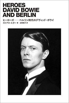 ヒーローズ──ベルリン時代のデヴィッド・ボウイ (ele-king books)   トビアス ルター https://www.amazon.co.jp/dp/4907276761/ref=cm_sw_r_pi_dp_x_lDB3ybZTFPKEF