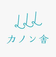 *カノン社 logo by Akaoni Design