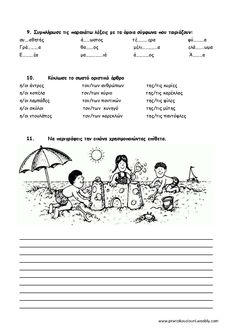 Picture Picture Comprehension, Picture Composition, Home Schooling, Activities For Kids, Homeschool, School Pictures, Quotes, Grammar, Information Technology