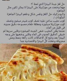 Perfect cheese for pizza Pizza Recipes, Cooking Recipes, Healthy Recipes, Arabian Food, Egyptian Food, Tasty, Yummy Food, Food Hacks, I Foods