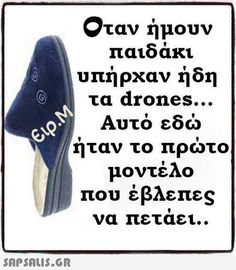 ταν ήμουν υπήρχαν ήδη τα drones Αυτο εοω ηταν το πρωτο μοντελο που έβλεπες να πεταει.. Funny Status Quotes, Funny Greek Quotes, Greek Memes, Funny Statuses, Jokes Quotes, Funny Animal Pictures, Funny Photos, Funny Facts, Funny Jokes