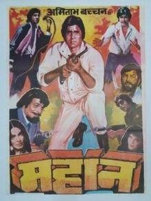Indrajal Comics, Ashok Kumar, Asha Bhosle, All Lyrics, Kishore Kumar, Sony Tv, Pregnant Wife, Tan Guys, Drama Film