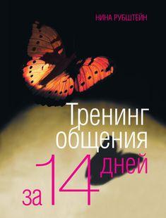 Тренинг общения за 14 дней #детскиекниги, #любовныйроман, #юмор, #компьютеры, #приключения, #путешествия