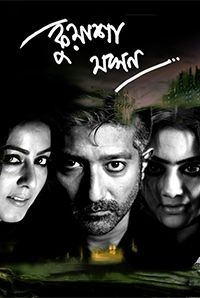Kuasha Jakhon Bengali Movie Watch Online Free | Bengali