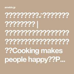 計量カップでお手軽♪自家製クリームチーズ第二弾♥︎ | ちゃんちーオフィシャルブログ「ちゃんちー家の気ままな日々とおうちごはん〜Cooking makes people happy〜」Powered by Ameba