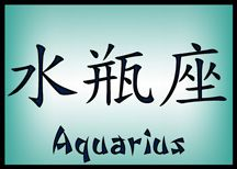 """Chinese symbol for """"Aquarius""""    Please visit my site, prices are cheap and come simply matted and  framed (if wanted) and packaged carefully!"""