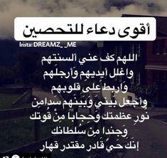 Best Quran Quotes, Quran Quotes Inspirational, Islamic Love Quotes, Arabic Quotes, Bad Girl Quotes, Short Quotes Love, Iphone Wallpaper Quotes Love, Islamic Quotes Wallpaper, Islam Beliefs