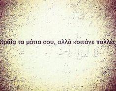 Ωραία τα μάτια σου ,αλλά........... Special Words, Greek Words, Sad Love Quotes, Greek Quotes, Say Something, Life Advice, Life Inspiration, Wise Words, Texts