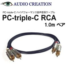 ラビット: AUDIOCREATION PC-triple-C RCA