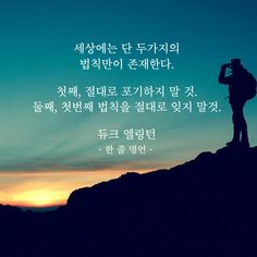 Korean Quotes, Famous Quotes, Quotations, Wisdom, Feelings, Sayings, Words, Life, Inspiration