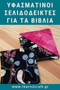 υφασμάτινοι σελιδοδείκτες Gift Wrapping, Gifts, Gift Wrapping Paper, Presents, Wrapping Gifts, Favors, Gift Packaging, Gift