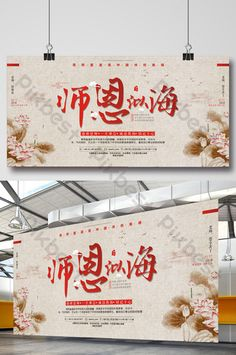 An Unforgettable Appreciation Banquet for Chinese Style Master#pikbest#templates Teachers Day Poster, Master And Commander, Simple Business Plan, Floating Lights, Watercolor Sky, Brochure Cover, Event Page, Teachers' Day, Festival Posters