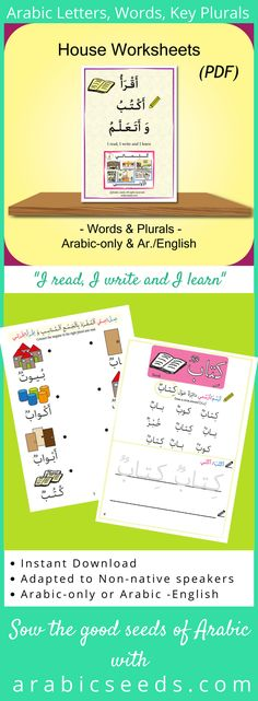$4 #Arabic Words writing and reading,Singular-Plural matching, Cut & Paste, Crosswords & Coloring are included in these House #Worksheets ! A meaningful topic for #kids !