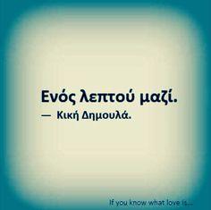 Ένα λεπτό μαζί σου, και ας χαθώ. Γιατί ένα λεπτό θα έχω ζήσει στο εμείς μας. Σε αγαπώ τόσο. Best Quotes, Love Quotes, Funny Quotes, Quotes Quotes, Feeling Loved Quotes, Greek Symbol, Something To Remember, Greek Words, Greek Quotes