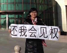 """中共警方近日以""""煽颠罪""""为由不准予维权律师王宇会见代理律师。警方自上月绑架王宇后,开始针对大陆维权律师进行大规模镇压。 - 中国人权"""