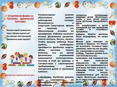 советы родителям от инструктора по физической культуре в детском саду: 8 тыс изображений найдено в Яндекс.Картинках Word Search, Bullet Journal, Words, Horse