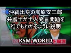 【KSM】沖縄出身の嵩原安三郎弁護士が機動隊の「土人」発言問題を誰でもわかるように説明