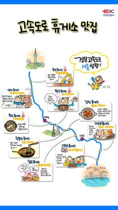 Korean Food, Places To Travel, Infographic, Life Hacks, Restaurant, Health, Tips, Ppt Design, Tombow