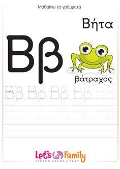 Μαθαινω την Αλφαβητα - Google Search