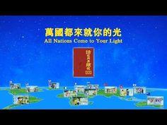 【東方閃電】全能神教會經歷詩歌《萬國都來就你的光》