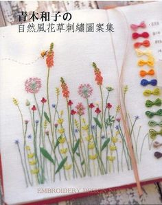 Embroidery Design Note of Flower by Kazuko Aoki by CollectingLife
