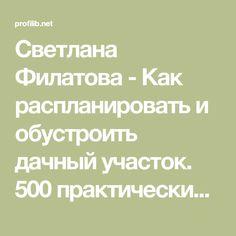 Светлана Филатова - Как распланировать и обустроить дачный участок. 500 практических советов - стр 7