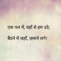 Shyari Quotes, Sufi Quotes, Hindi Quotes On Life, True Quotes, Words Quotes, Qoutes, Silence Quotes, Love Quotes Poetry, Hindi Words