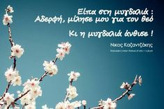 Greek Quotes, Food For Thought, Sarcasm, Writers, Favorite Quotes, Real Life, Poems, Thoughts, Sayings