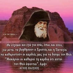 Orthodox Prayers, Orthodox Christianity, God Loves Me, Greek Quotes, Jesus Quotes, Faith In God, Christian Faith, Holy Spirit, Confessions