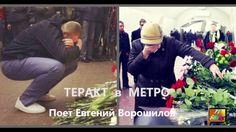 Евгений  Ворошилов Теракт в метро .(муз.Е.Ворошилов. .Стихи- С Голен)