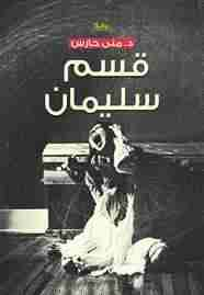 تحميل رواية قسم سليمان Pdf منى حارس Books Book Cover Movie Posters