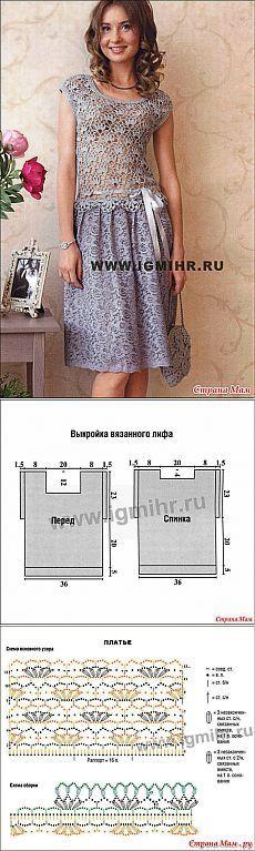 Комбинированное с тканью платье.