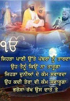 Sikh Quotes, Gurbani Quotes, Indian Quotes, Punjabi Quotes, Best Quotes, Guru Granth Sahib Quotes, Sri Guru Granth Sahib, Baba Deep Singh Ji, Guru Nanak Ji
