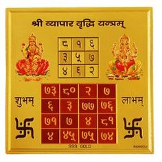 Vyapar Vriddhi yantra 6 inches in Golden Paper,Buy Vyapar Vriddhi yantra 6 inches in Golden Paper online from India.