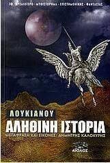 Σελήνη - Ωορρηξία - Σύλληψη - Αντισύλληψη : Ταξίδι μέχρι τις Πλειάδες - ΛΟΥΚΙΑΝΟΣ