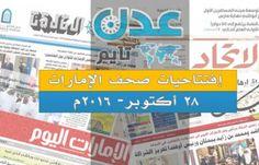 اخبار اليمن اليوم الجمعة 28/10/2016 معركة الموصل تواصل سيطرتها على اهتمامات الصحف الاماراتية الصادرة اليوم