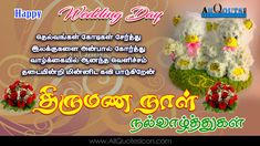 Pin By Bala Sri On Tamil Wish Happy Marriage Day Wishes Happy