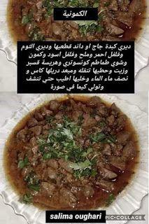جميع وصفات رمضان 2020 مكتوبة الناجحة Wasafat Ramadan حلويات ام وليد Cooking Recipes Cooking Recipes